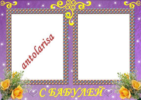 Открытки, открытки с днем рождения бабушка фотошоп