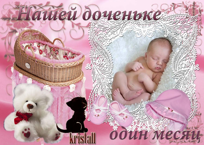Картинки 1 месяц доченьке